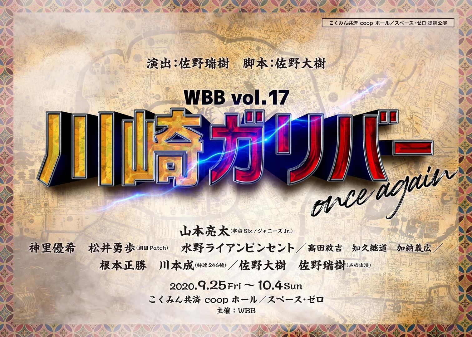 WBB川崎ガリバー.JPG