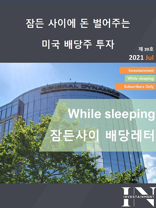 잠든사이 배당레터 2021년 7월호