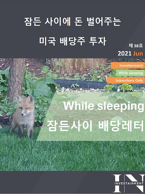 잠든사이 배당레터 2021년 6월호