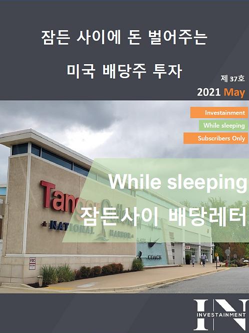 잠든사이 배당레터 2021년 5월호