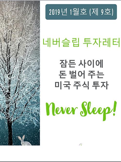 네버슬립2019 신년호