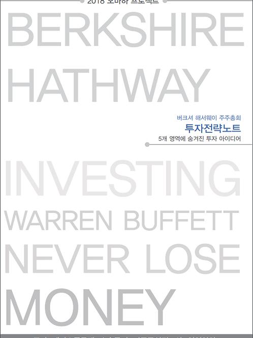 2018 버크셔 해서웨이 투자전략 노트