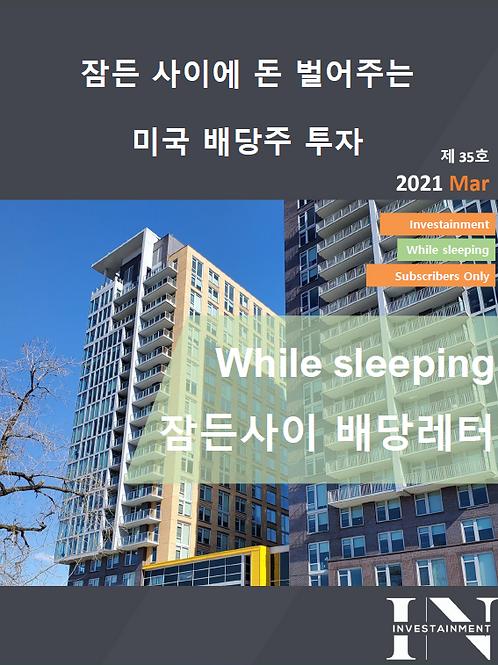 잠든사이 배당레터 2021년 3월호