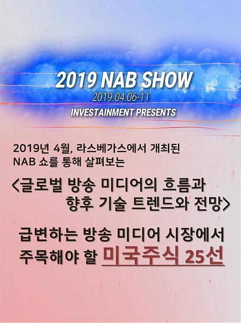 2019 NAB Show 투자레터