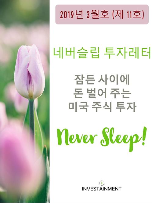 네버슬립2019 3월호