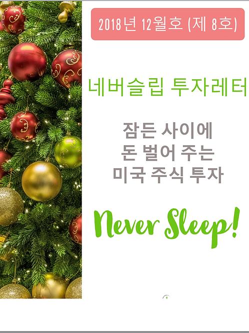 네버슬립 12월호