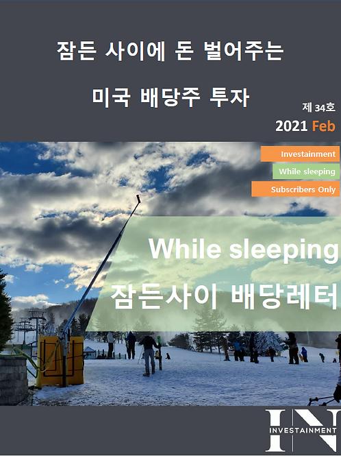 잠든사이 배당레터 2021년 2월호