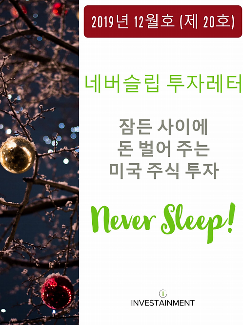 네버슬립 2019 12월호