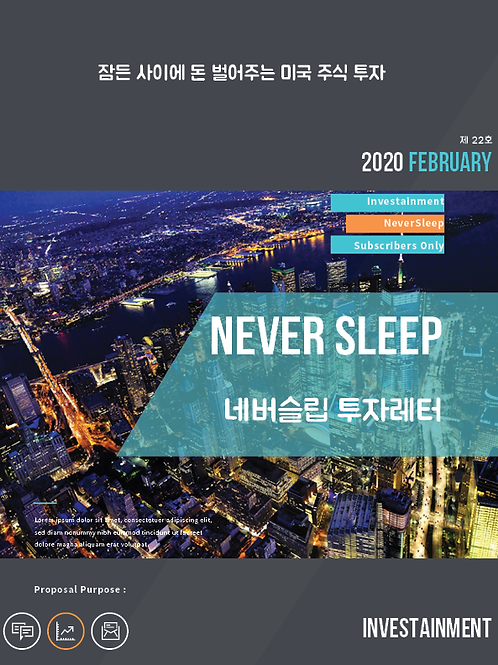 네버슬립 2020년 2월호