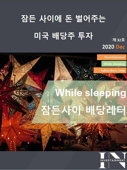 잠든사이 배당레터 2020년 12월호