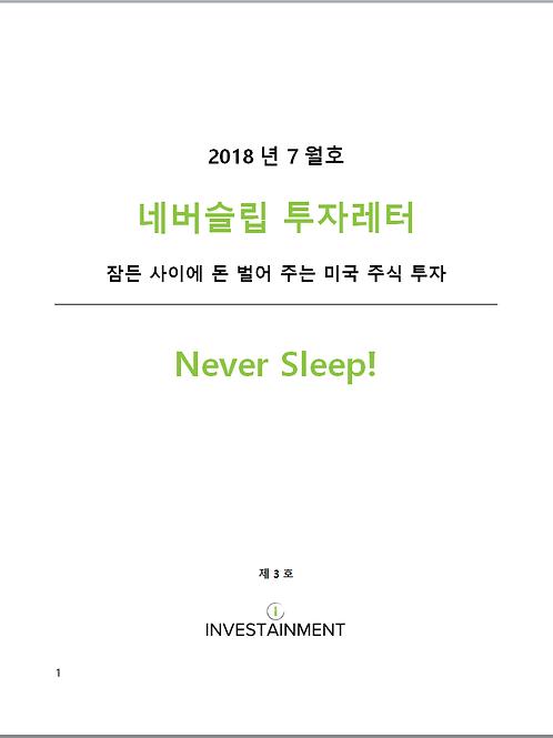 네버슬립 7월호