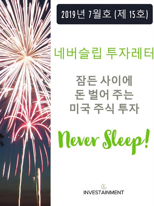 네버슬립 2019 7월호