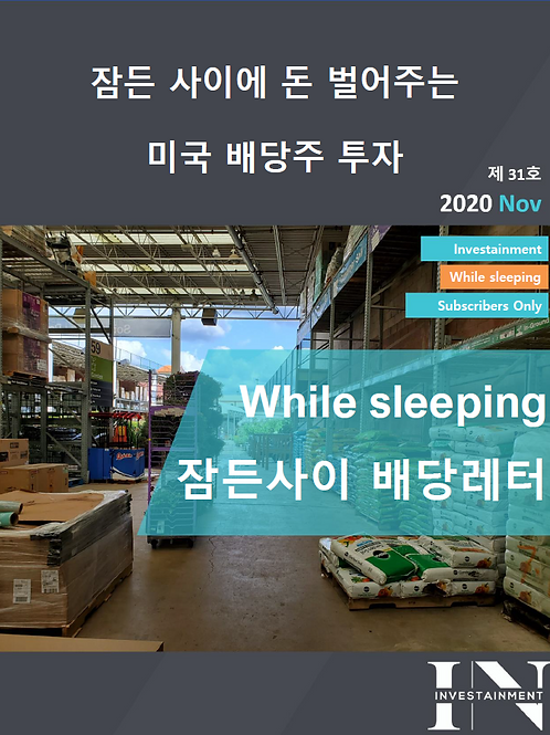 잠든사이 배당레터 2020년 11월호