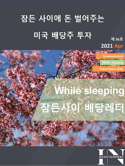 잠든사이 배당레터 2021년 4월호