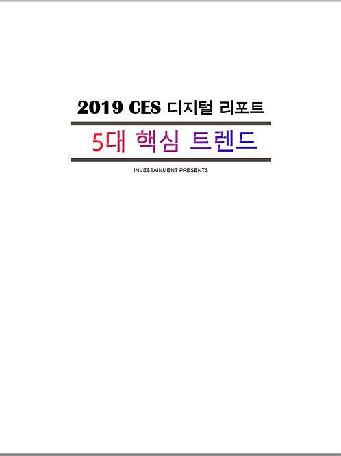 CES 2019 투자레터