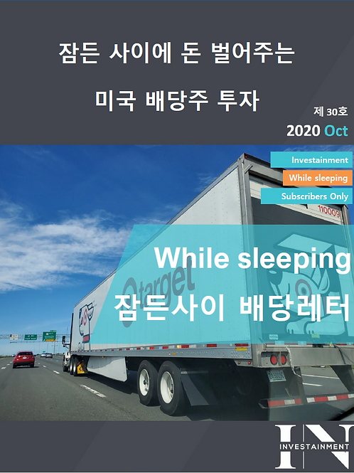 잠든사이 배당레터 2020년 10월호