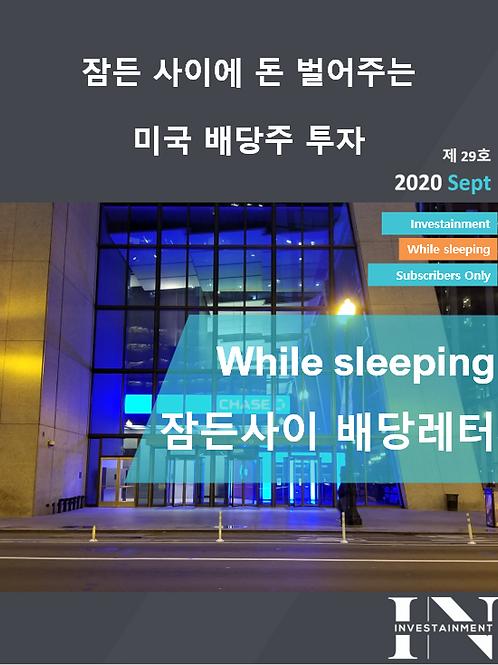 잠든사이 배당레터 2020년 9월호