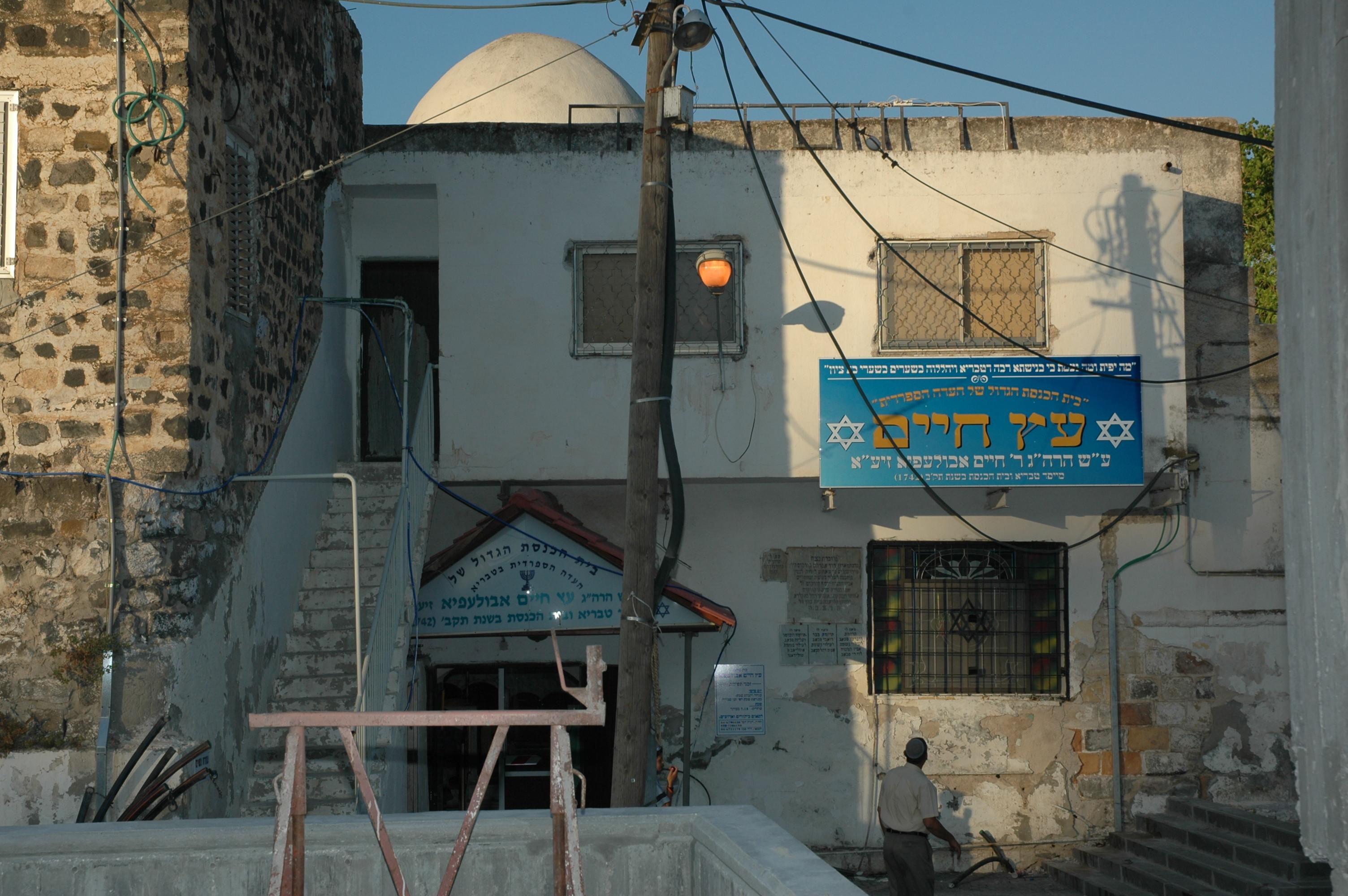 בית הכנסת עץ חיים אבולעפיה (15)