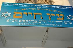 בית הכנסת עץ חיים אבולעפיה (16)