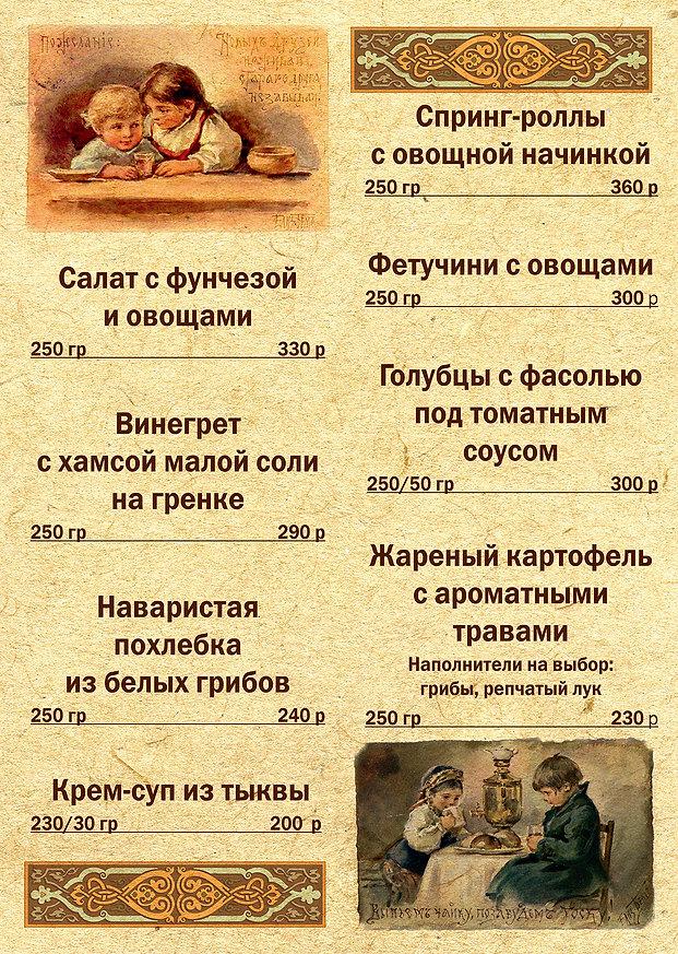 postnoye_menu.jpg