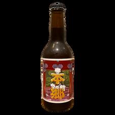 本郷ビール.png