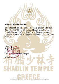 Shaolin Temple Greece.JPG
