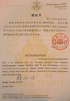 shaolin temple greece authorized.JPG