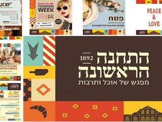 מתחם התחנה הראשונה סיפור הצלחה של תרבות ירושלמית וטכנולוגיה מתקדמת