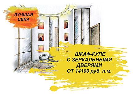 ЗЕРКАЛЬНЫЙ ШКАФ.jpg