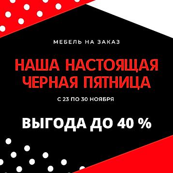 Красный Черная Пятница Распродажа График