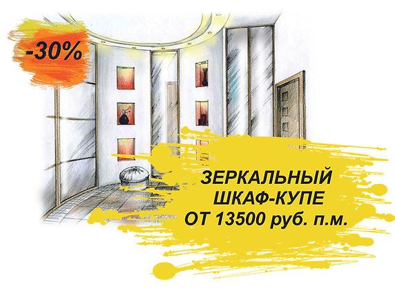 Шкаф зеркальный ноябрь.jpg