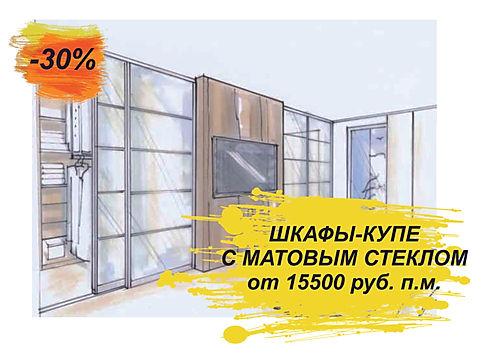 матовый шкаф для рекламы.jpg