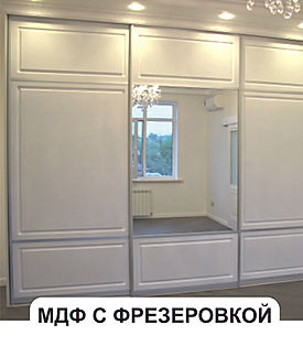 МДФ С ФРЕЗЕРОВКОЙ.jpg