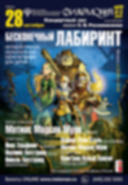 28_10_phil_2_poster_labirint_0.jpg