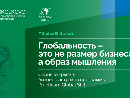 GlobalShift 2021 Series with Skolkovo: Review from the last one and invitation for the next event!