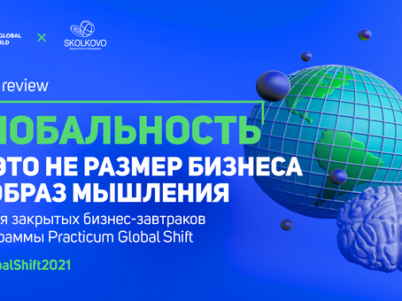 Review and reflections on the topic of the 3rd Breakfast of Go Global World and Skolkovo