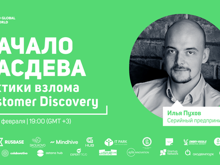 [New Event] Start of the CustDev - Customer Discovery Hacking Tactics.