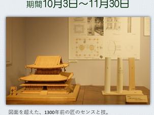 特別展示「法隆寺金堂の柱に見る、日本人の美的センス」10月3日~11月30日