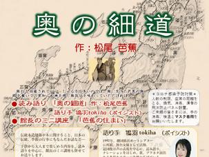 木組みの森劇場「奥の細道」松尾芭蕉