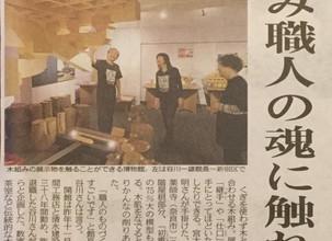 東京新聞に掲載されました