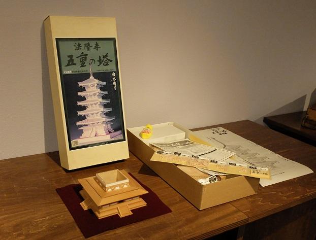 木製のプラ模型