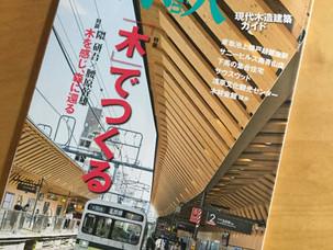 東京人8月号に掲載されました。