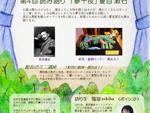 5月20日(土)第4回 木組みの森劇場 夏目漱石「夢十夜」