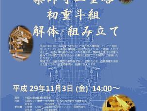 開館2周年記念イベント「薬師寺三重塔初重斗組の解体・組み立て」
