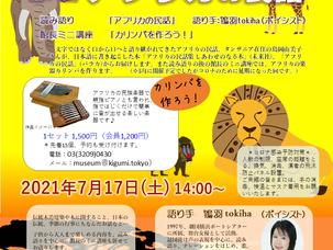 木組みの森劇場7月「アフリカの民話とカリンバ作り!」