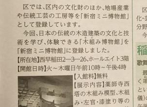 新宿区広報誌で紹介される