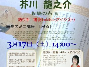 木組みの森劇場 3月は芥川龍之介