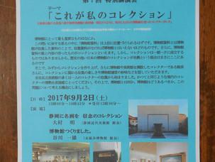 館長が早稲田大学で講演します