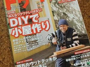 ドゥーパ6月号(学研プラスのDIY雑誌)に掲載されました!