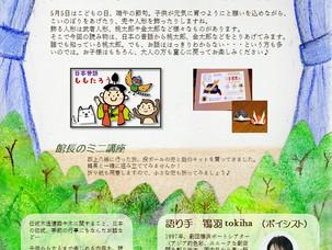 4月22日(土)木組みの森劇場 第3回「日本昔話 ももたろう 」他